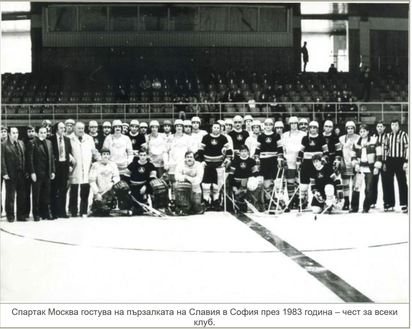 Slavia 1983 Spartak Moskva